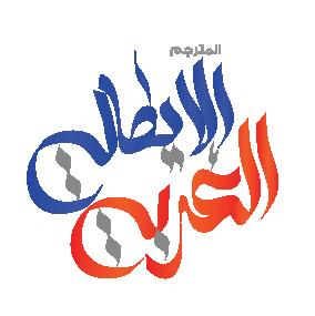 traduzioni in arabo